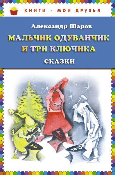 Мальчик Одуванчик и три ключика. Сказки (ст.кор)