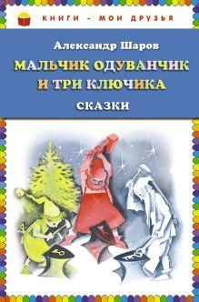 Мальчик Одуванчик и три ключика. Сказки (ст.кор) обложка книги