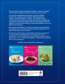 Обложка сзади Книга Гастронома Про пироги