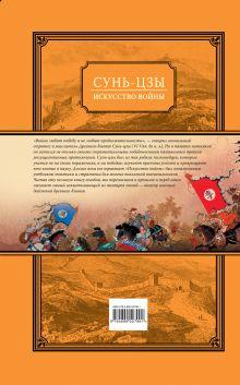 Обложка сзади Искусство войны (перевод Н. И. Конрада) Сунь-цзы