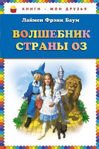 Волшебник страны Оз Баум Л.Ф.