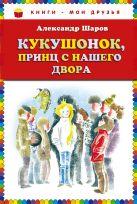Шаров А.И. - Кукушонок, принц с нашего двора. Сказки (ст.кор)' обложка книги