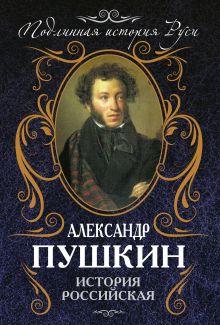 Пушкин А.С. - История Российская обложка книги