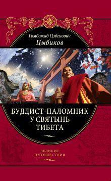 Цыбиков Г.Ц. - Буддист-паломник у святынь Тибета обложка книги