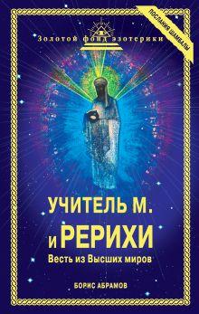 Абрамов Б.Н. - Учитель М. и Рерихи: Весть из Высших миров обложка книги