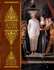 Обложка Всеобщая история театра