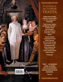 Обложка сзади Всеобщая история театра