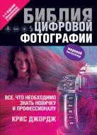 Библия цифровой фотографии (2-е издание)