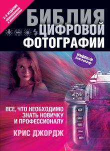Джордж К. - Библия цифровой фотографии (2-е издание) обложка книги