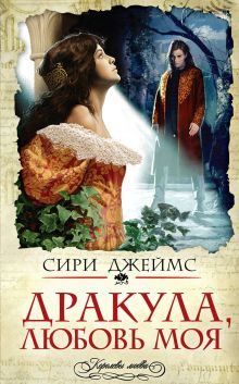 Джеймс С. - Дракула, любовь моя обложка книги
