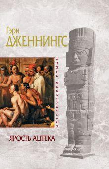 Дженнингс Г. - Ярость ацтека обложка книги