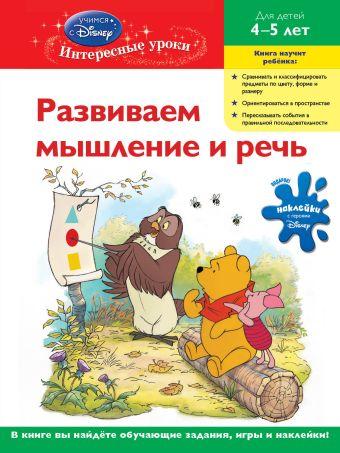 Развиваем мышление и речь : для детей 4-5 лет (Whinnie the Pooh)