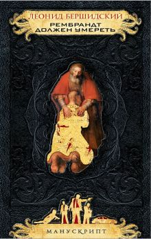 Бершидский Л.Д. - Рембрандт должен умереть обложка книги
