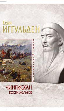Чингисхан. Кости холмов обложка книги
