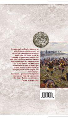 Обложка сзади Чингисхан. Кости холмов Конн Иггульден