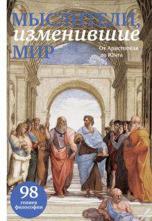 Стоукс Ф. - Мыслители, изменившие мир (прозрачный супер) обложка книги