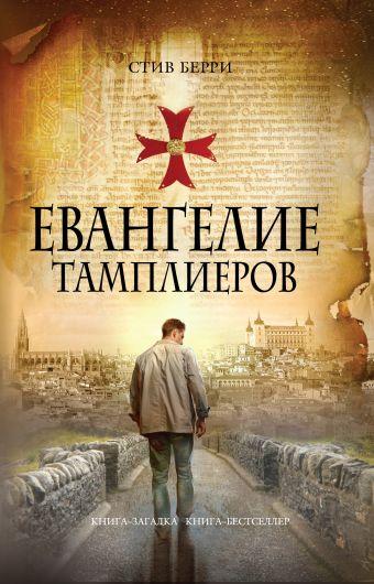 Евангелие тамплиеров Берри С.