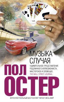 Остер П. - Музыка случая обложка книги