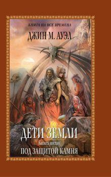 Ауэл Дж.М. - Дети Земли. Книга пятая. Под защитой камня обложка книги