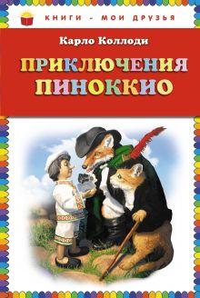 Приключения Пиноккио обложка книги