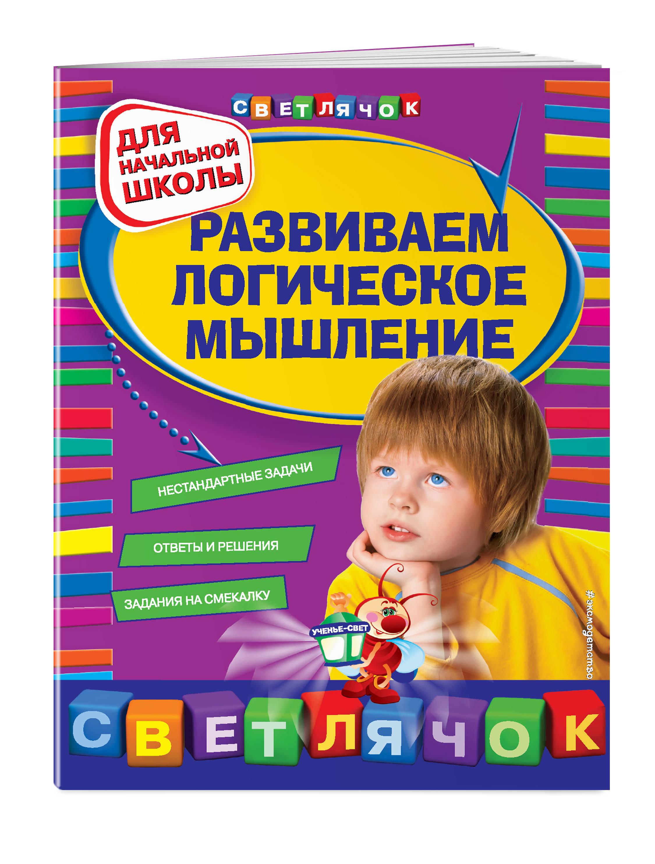 Развиваем логическое мышление: для начальной школы ( Вайсбурд И.А.  )
