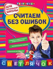 Берестова Е.В., Марченко И.С. - Считаем без ошибок: для начальной школы обложка книги