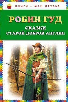 Робин Гуд (ил. Г. Хильдебрандта)