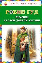Макспадден Д.У. - Робин Гуд' обложка книги