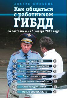 Как общаться с работником ГИБДД (по сост. на 1 ноября 2011 г.)
