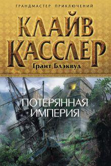 Касслер К. - Потерянная империя обложка книги