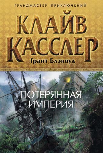 Потерянная империя Касслер К.