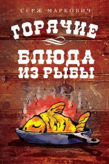 Обложка Горячие блюда из рыбы Серж Маркович