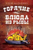 Маркович С. - Горячие блюда из рыбы' обложка книги