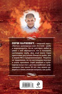 Обложка сзади Горячие блюда из рыбы Серж Маркович