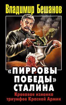 Бешанов В.В. - «Пирровы победы» Сталина. Кровавая изнанка триумфов Красной Армии обложка книги