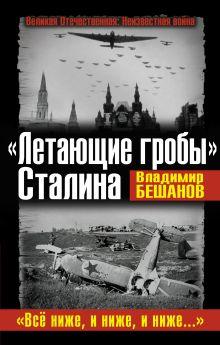 Бешанов В.В. - «Летающие гробы» Сталина. «Всё ниже, и ниже, и ниже…» обложка книги