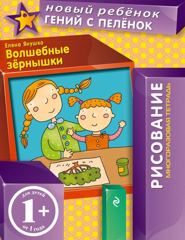 1+ Волшебные зернышки (многоразовая тетрадь) Янушко Е.А.