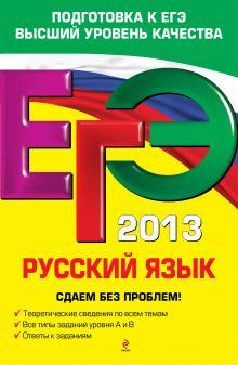 ЕГЭ-2013. Русский язык. Сдаем без проблем! обложка книги