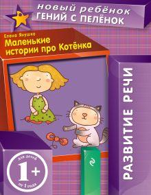 1+ Маленькие истории про Котенка обложка книги