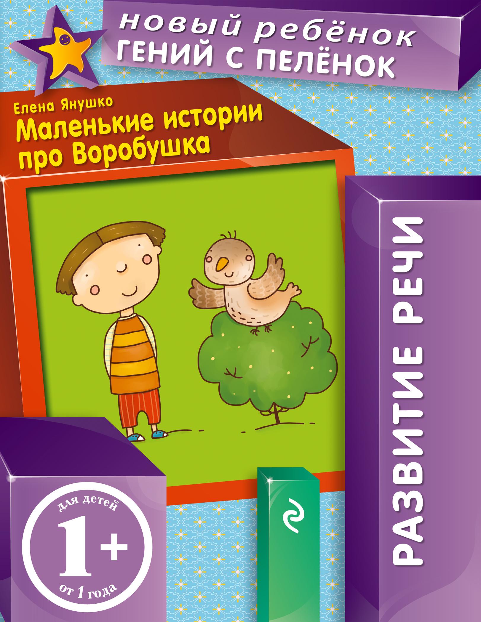 1+ Маленькие истории про Воробушка ( Янушко Е.А.  )