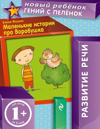 1+ Маленькие истории про Воробушка Янушко Е.А.