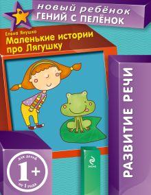 Янушко Е.А. - 1+ Маленькие истории про Лягушку обложка книги