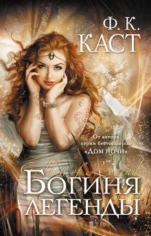 Обложка Богиня легенды Ф.К. Каст