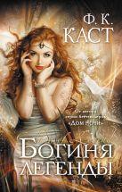 Каст Ф.К. - Богиня легенды' обложка книги