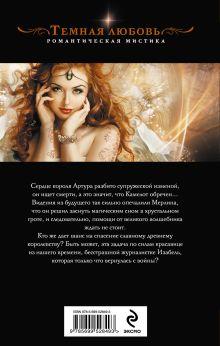 Обложка сзади Богиня легенды Ф.К. Каст