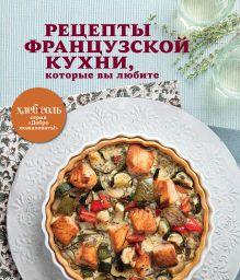 - Рецепты французской кухни, которые вы любите обложка книги