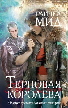 Мид Р. - Терновая королева обложка книги