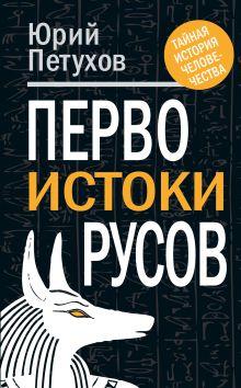 Петухов Ю.Д. - Первоистоки Русов обложка книги