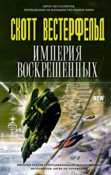 Вестерфельд С. - Империя воскрешенных обложка книги