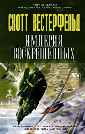 Империя воскрешенных Вестерфельд С.
